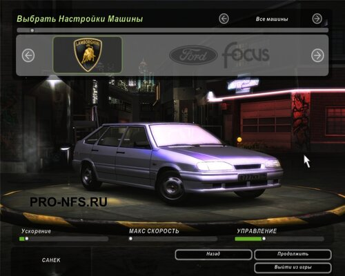 ВАЗ 2114 ДЛЯ Need For Speed Underground 2