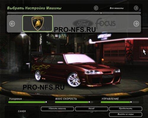 ВАЗ 2114 Need For Speed Underground 2 ТЮНИНГ