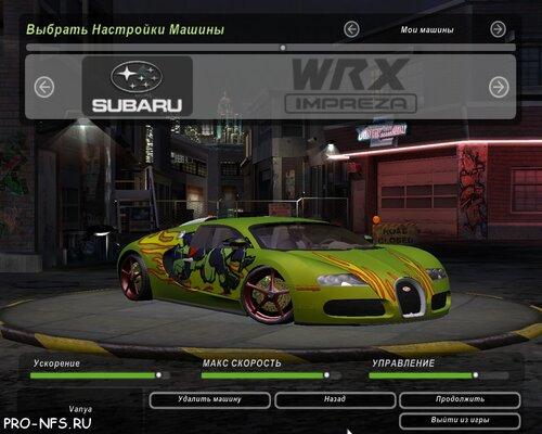 Bugatti Veyron для NFS: Underground 2 (u2)