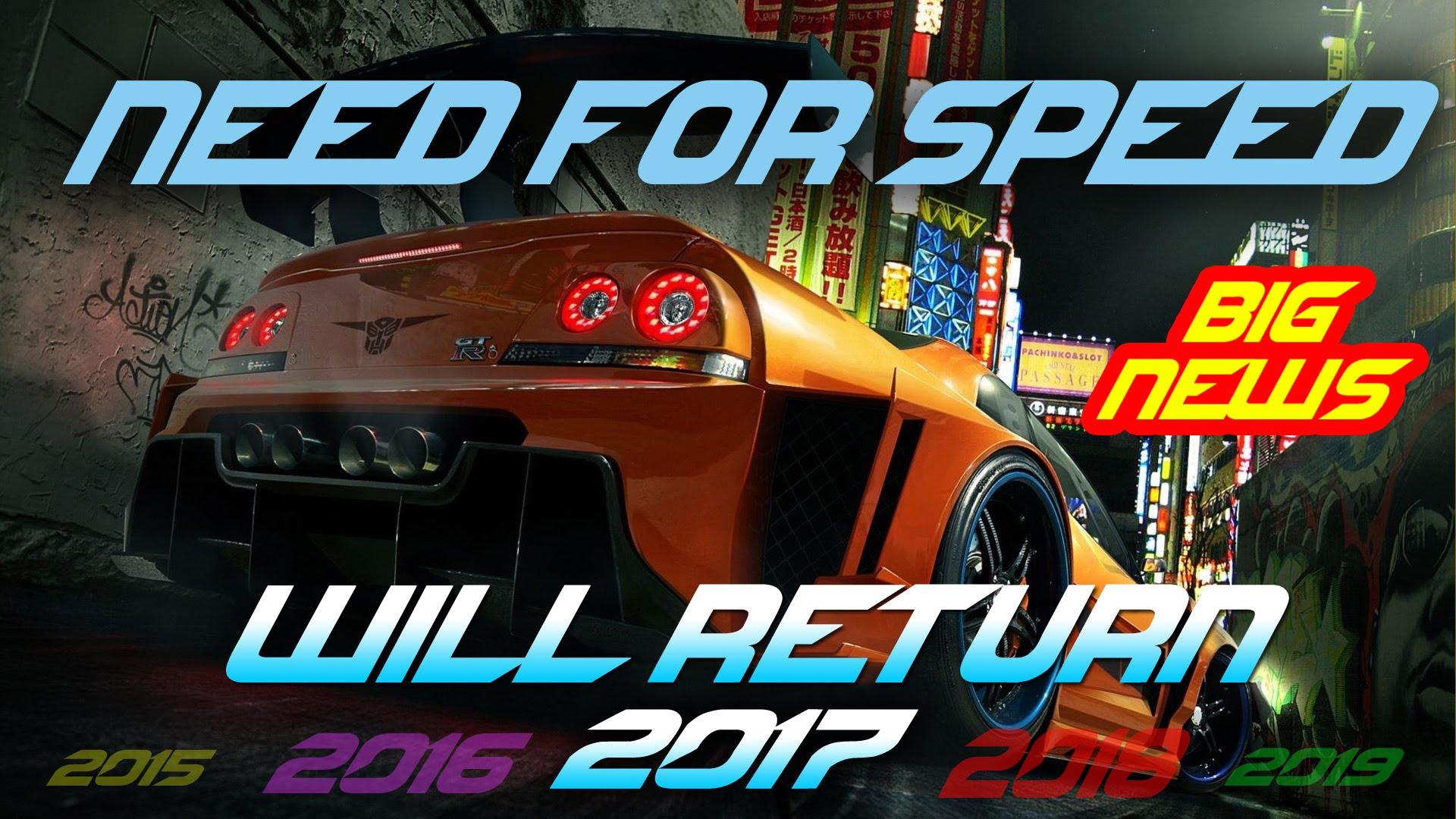 Когда выйдет новый Need for Speed