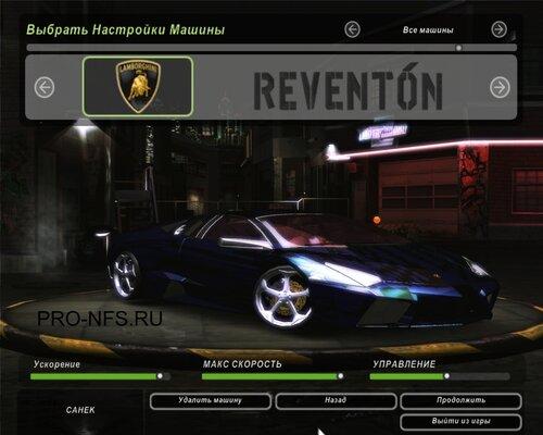 Lamborghini REVENTON для NFS: Underground 2